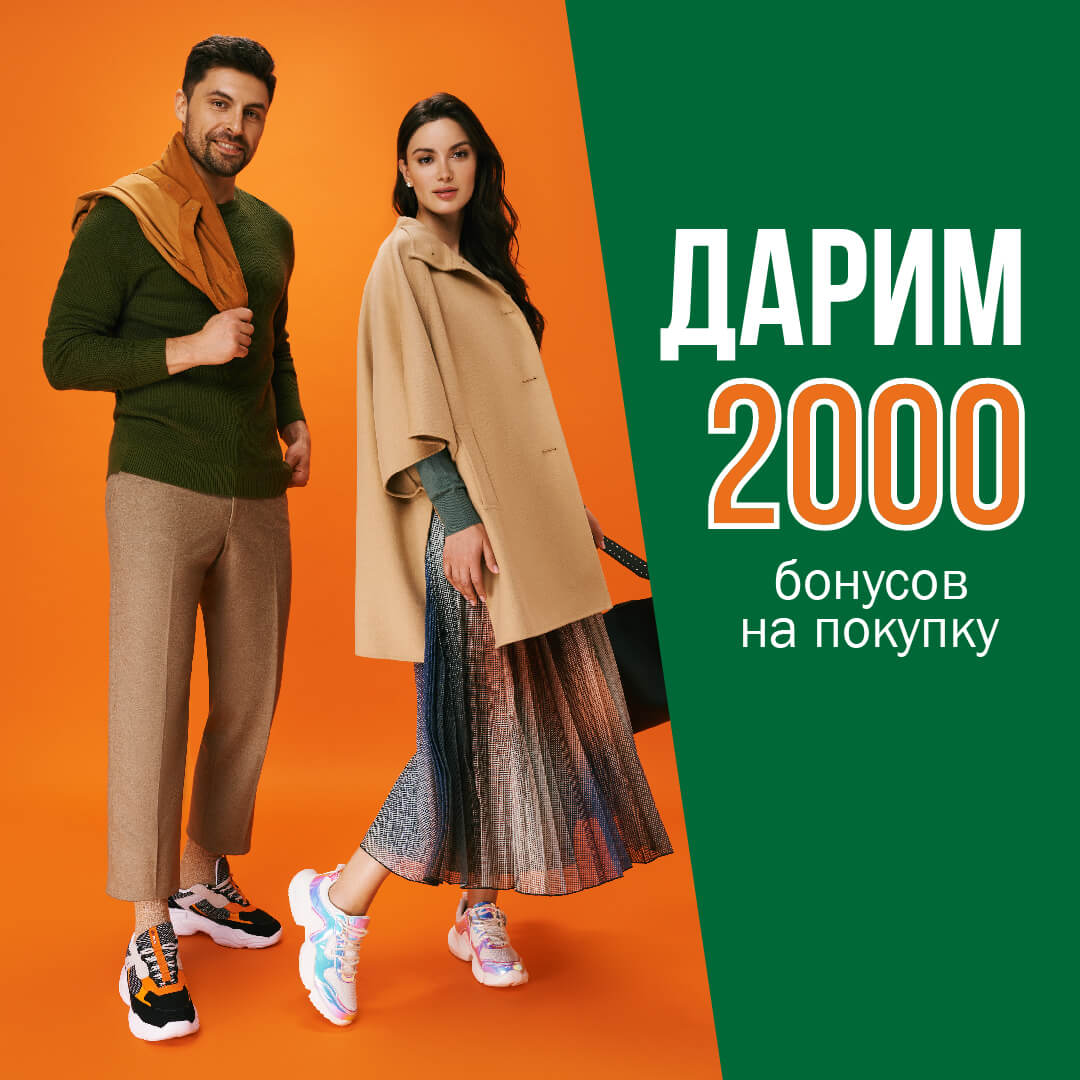 ZENDEN дарит 2000 бонусов!